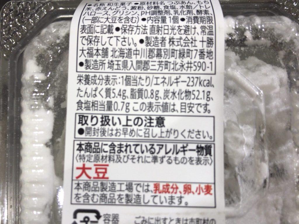 セブンの大福のカロリー糖質