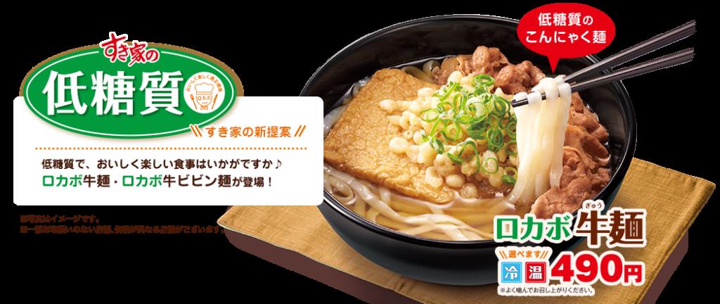ロカボ牛麺のカロリー糖質