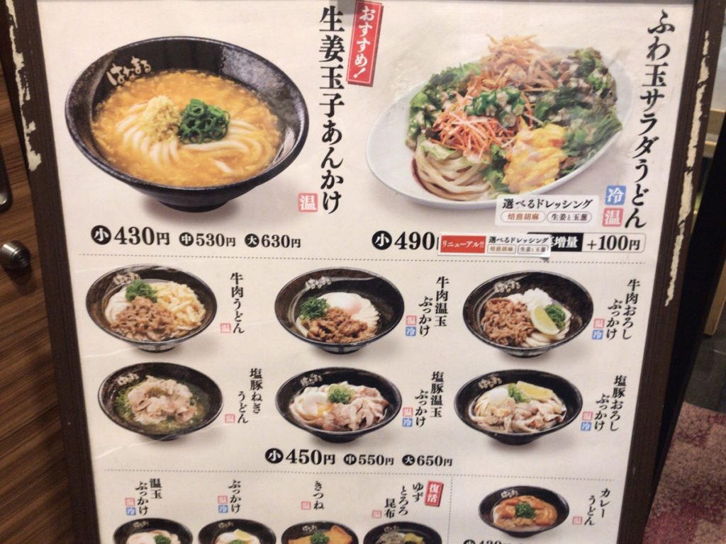 【はなまるのカロリー】はなまるうどんは太る!?丸亀製麺とカロリー糖質を比較