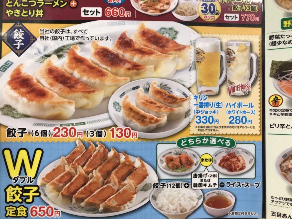 W餃子定食(唐揚げ)
