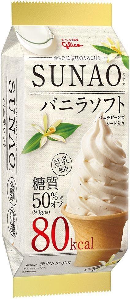 グリコSUNAOソフトクリーム