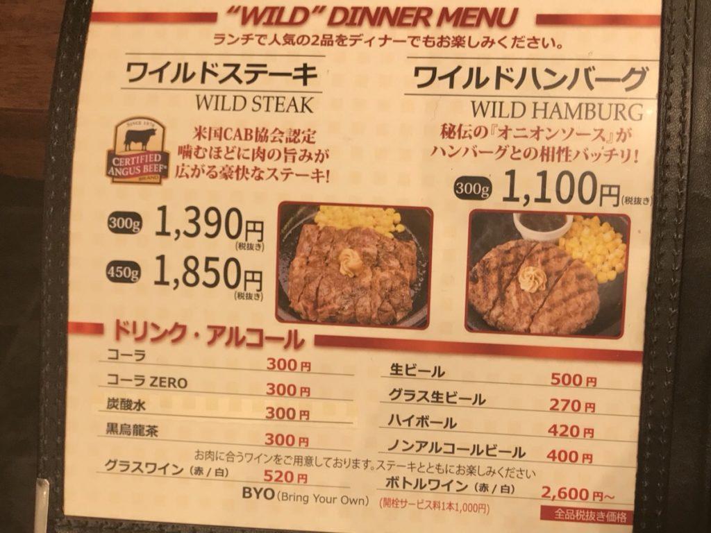 いきなりステーキの価格値段メニュー
