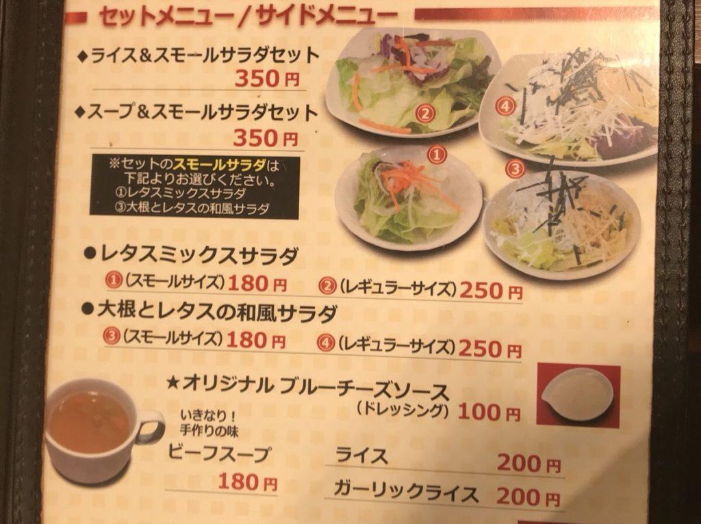 いきなりステーキのサイドメニュー