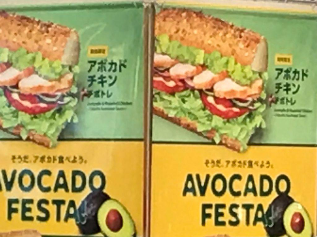 【サブウェイのカロリー】サブウェイは太る!?マクドナルドとカロリー糖質を比較