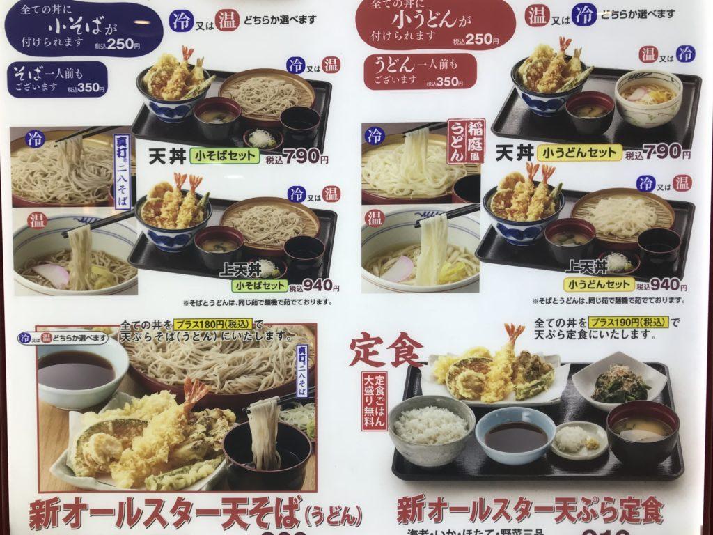 【てんやのカロリー】てんやの天丼は太る!?カツ丼とカロリー糖質を比較