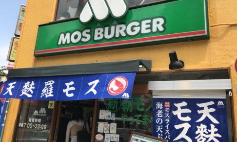 モスバーガーはダイエット中だと太る!?カロリーと糖質をマクドナルドと比較