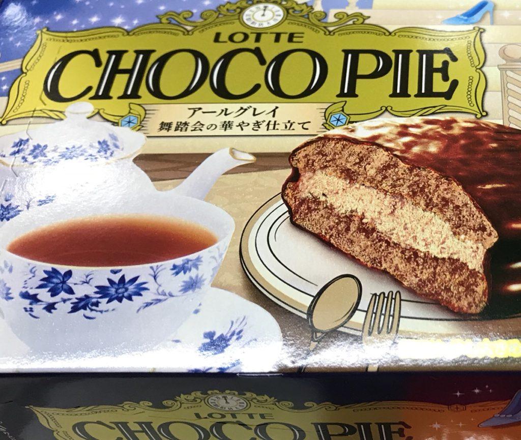 アールグレイのチョコパイのカロリーと糖質