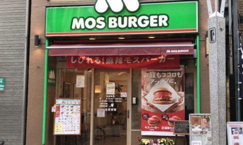 【モスのカロリー&メニュー情報】モスバーガーは太る!?マクドナルドとカロリー糖質を比較